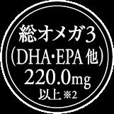 総オメガ3(DHA・EPA他)220.0mg以上