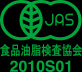 JAS 食品油脂検査協会 2010S01